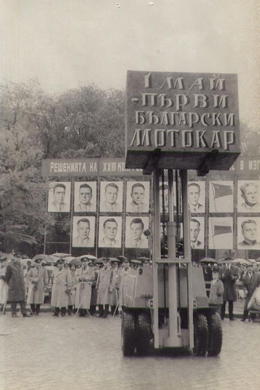 Az első bolgár targonca